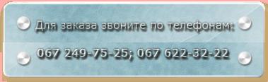 Телефоны для заказа продукции