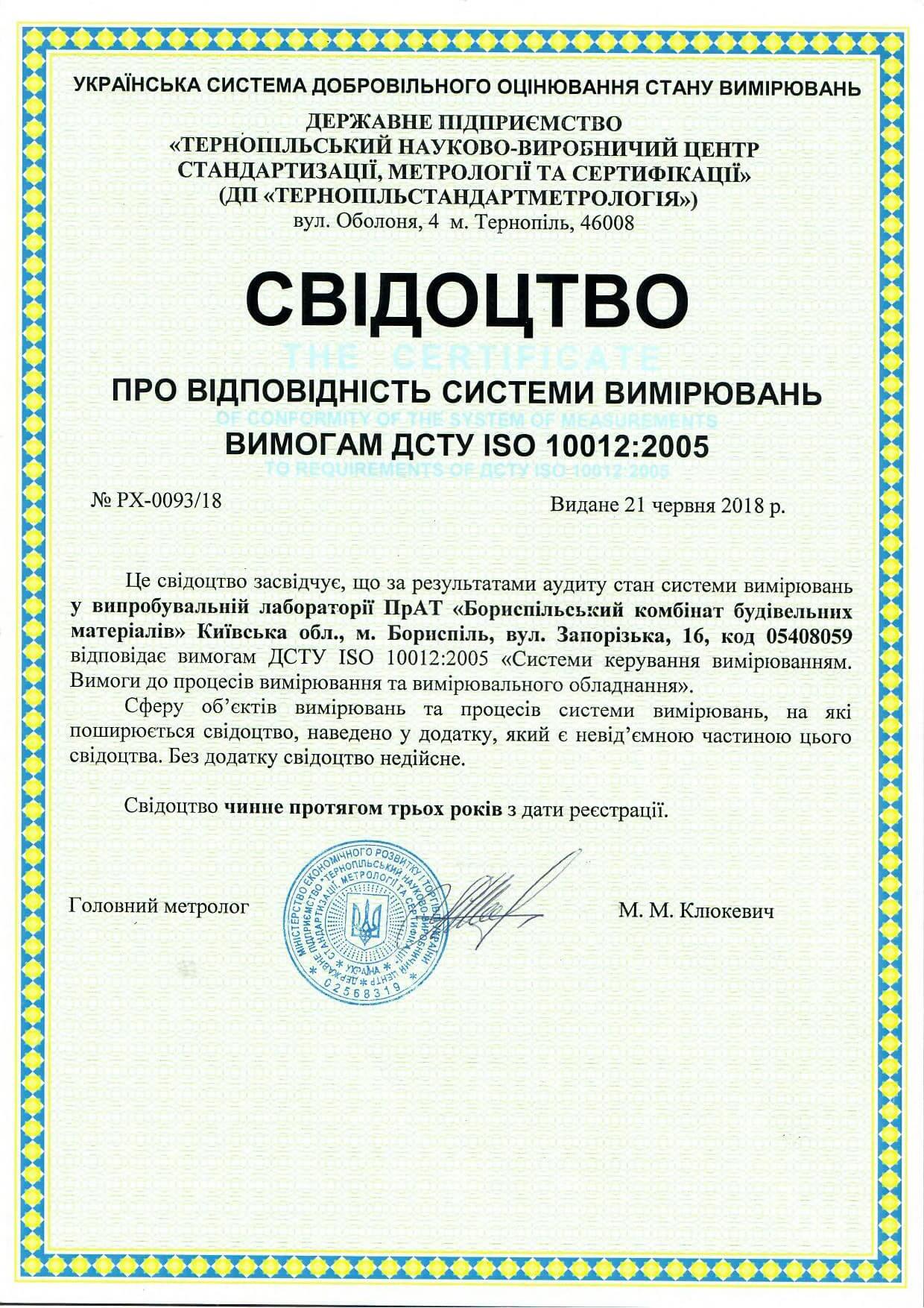сертификат песок