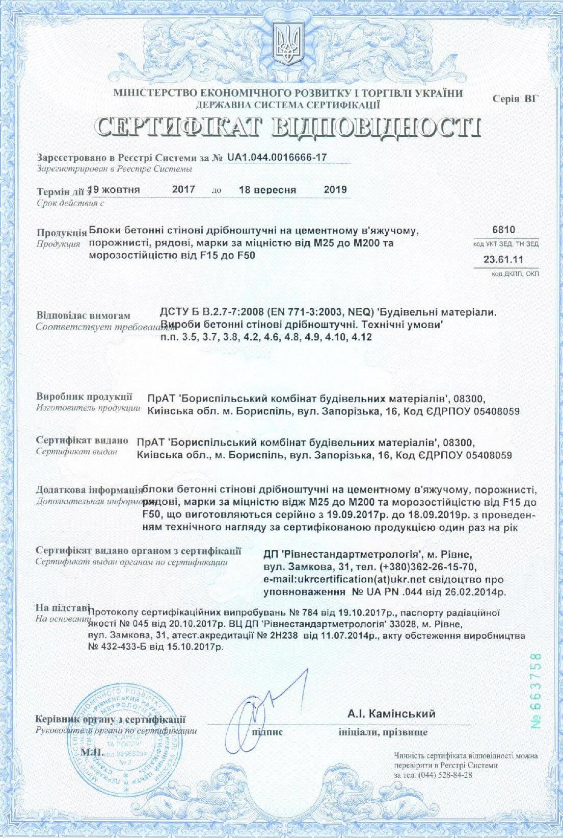 Сертификат на блоки бетонные стеновые