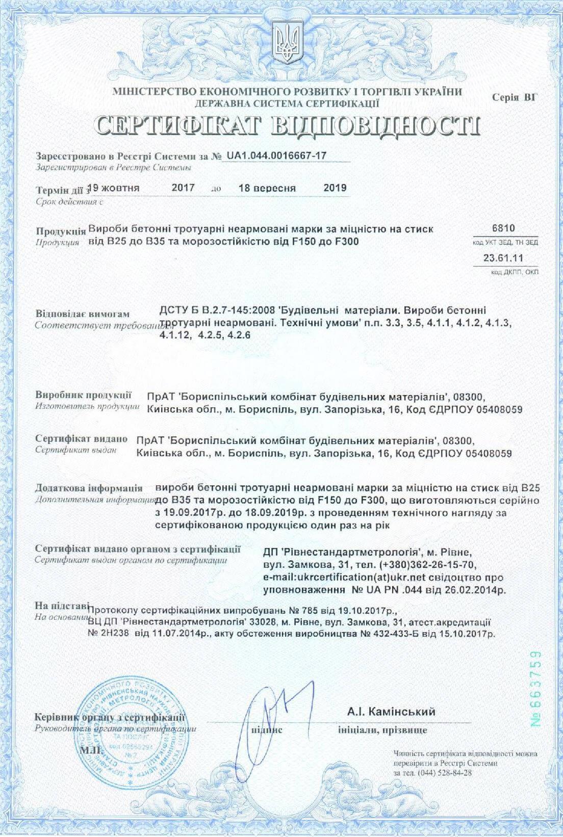 Сертификат на тротуарную плитку