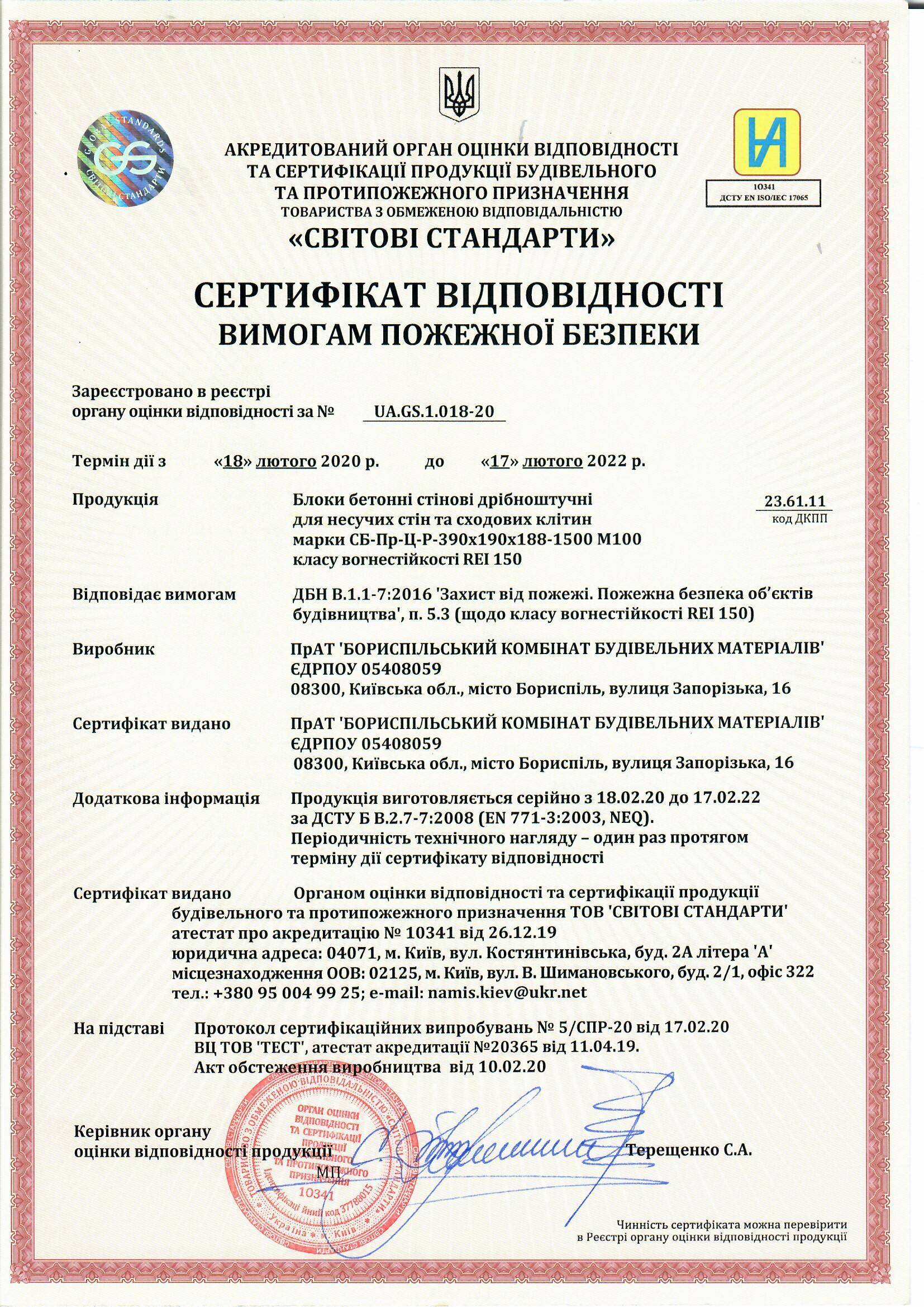Пожарный сертификат на блоки бетонные стеновые