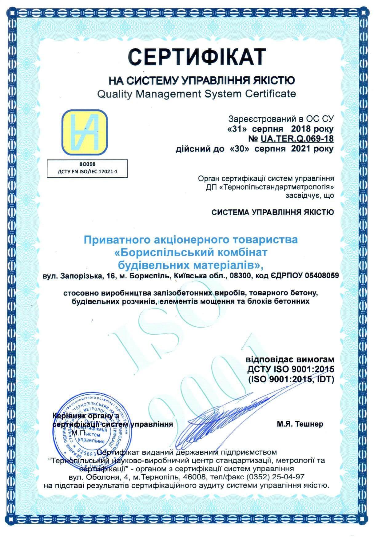 ISO 9001 БКБМ