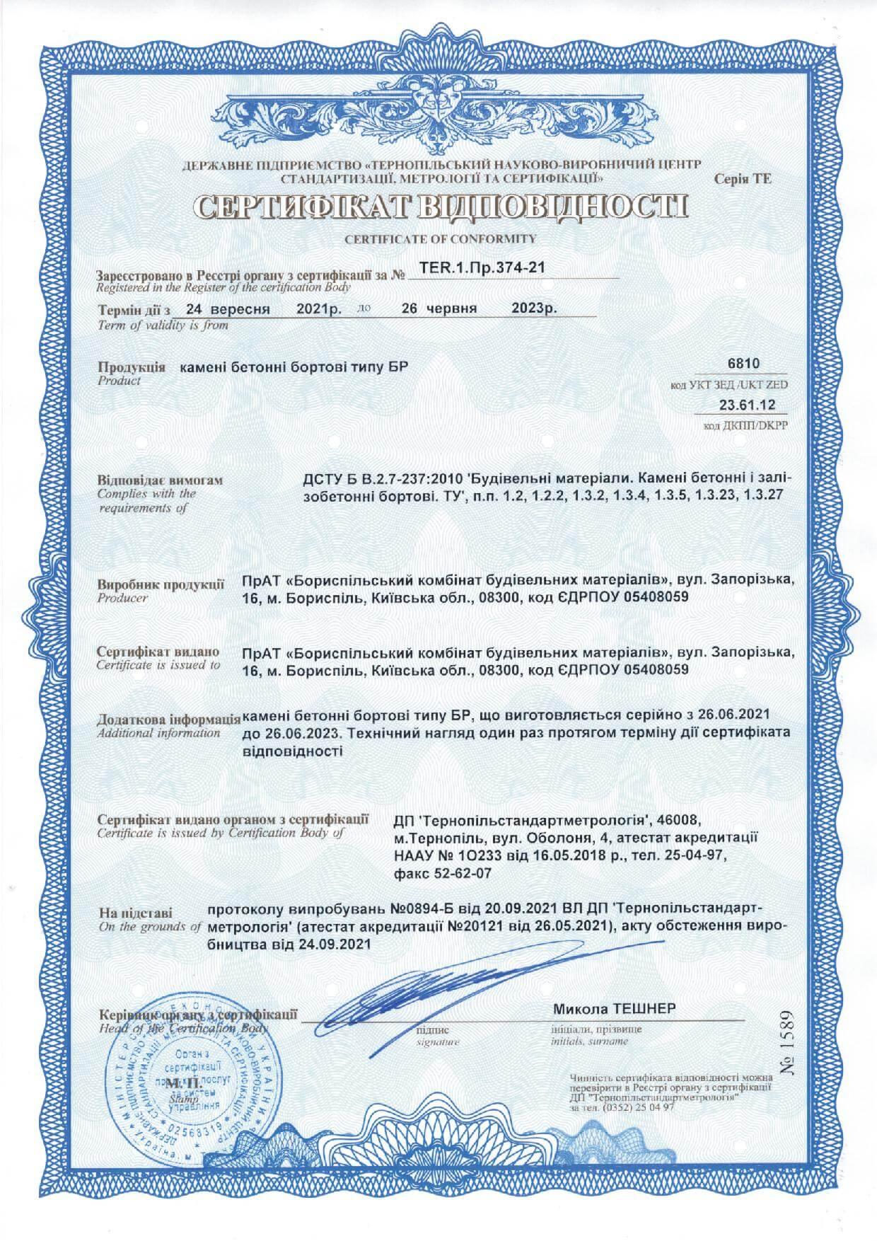 Сертификат на камни бортовые