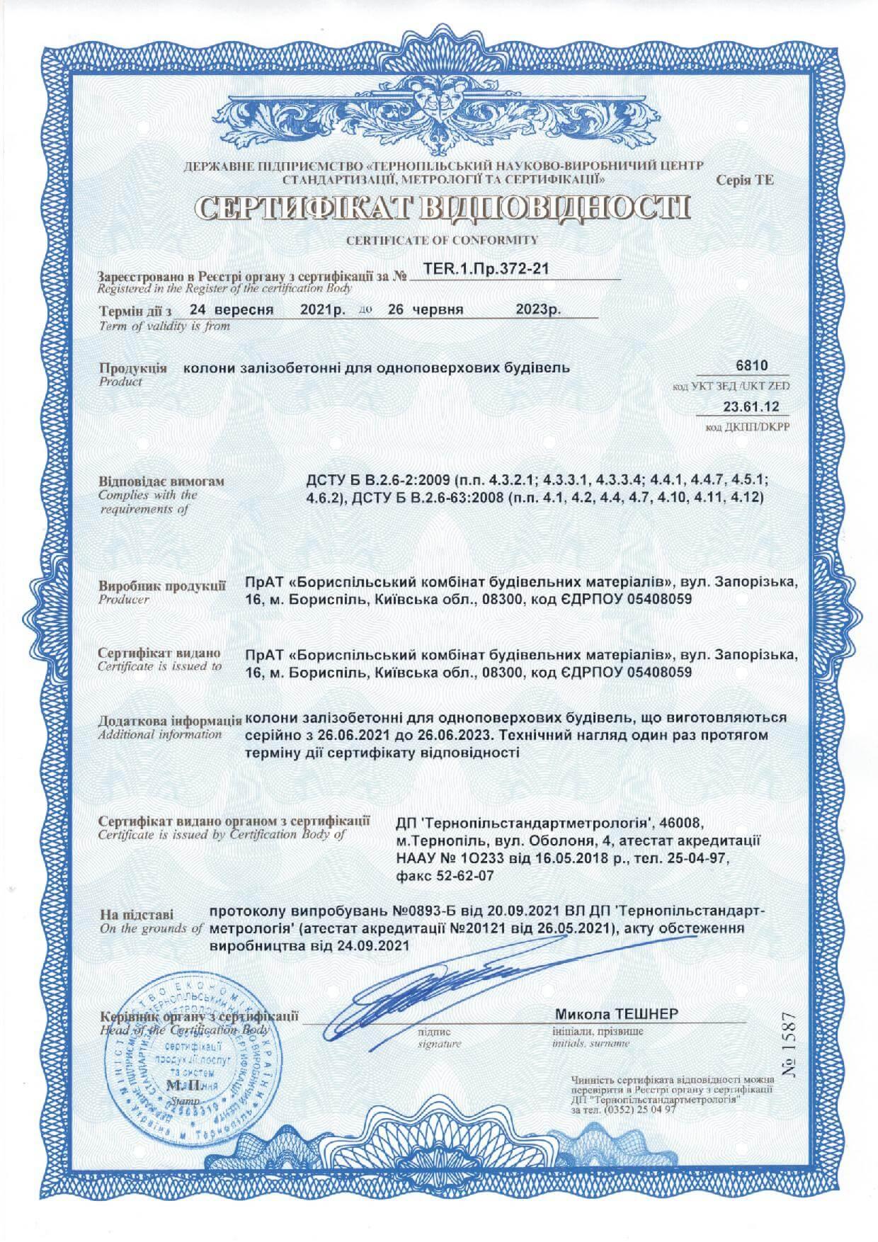 Сертификат на колоны жб