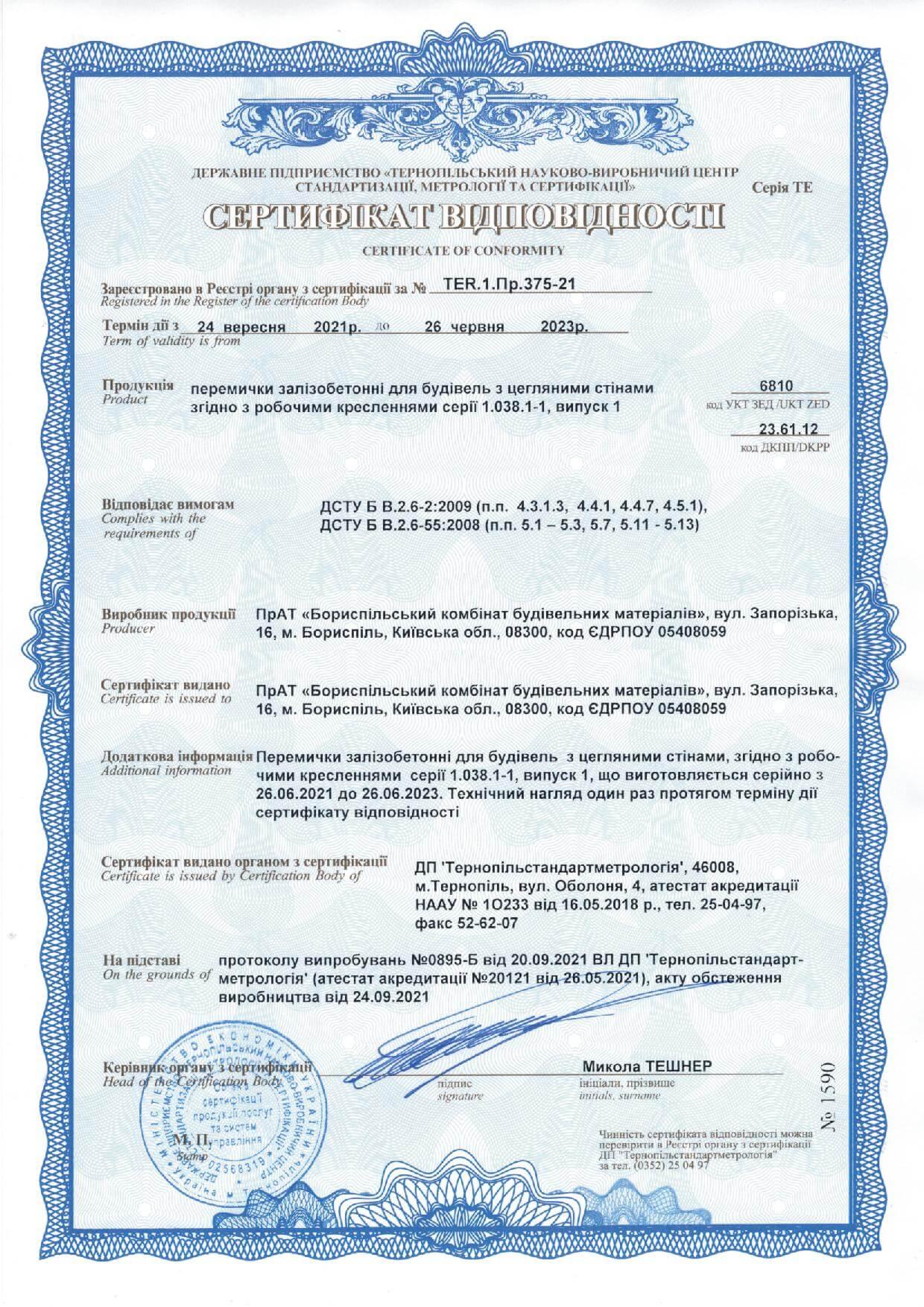 Сертификат на жб перемычки