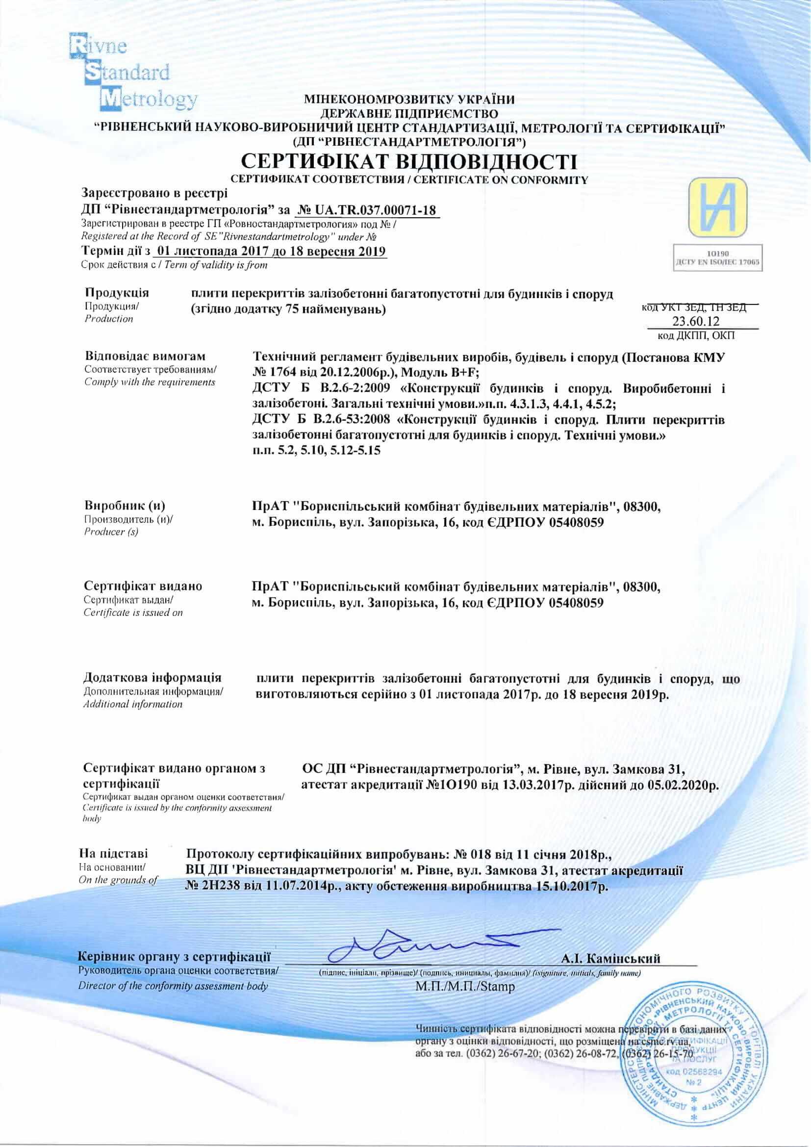 Сертификат на многопустотные плиты перекрытия